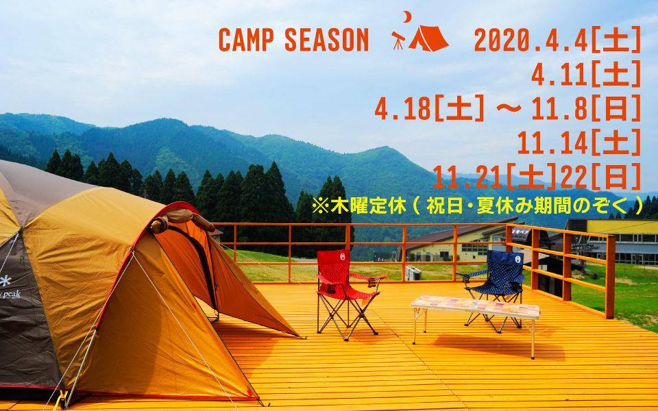 HP_picキャンプ